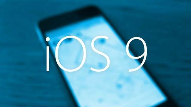 苹果iOS 9并非寻求新特色而更加关注稳定性